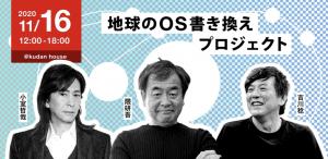 建築家 隈研吾と新しい暮らしや働き方を共に考え創り上げていく「地球のOS書き換えプロジェクト」シンポジウム開催