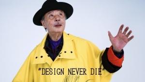 浅葉克己監修「卒業生作品展 桑沢2020×シブセイ デザインは死なない。New羅針盤」西武渋谷店で開催
