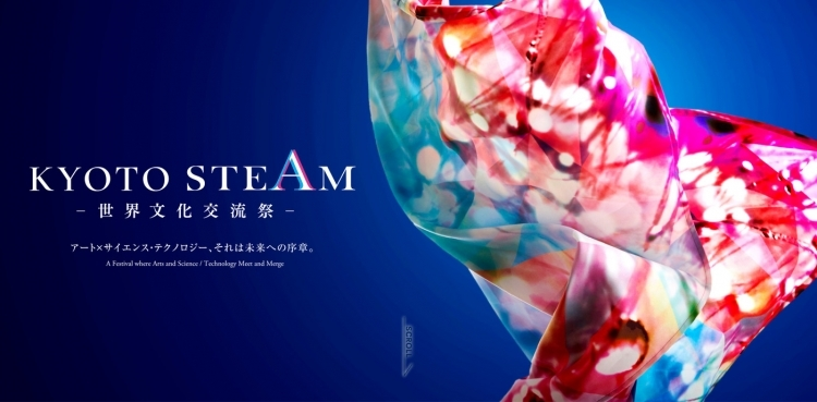 adf-web-magazine-kyoto-steam-2020-4