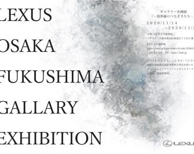 adf-web-magazine-lexus-osaka-fukushima-gallary-2