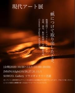 現代アート展×live performance「蝋につけて取り出したとき」