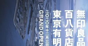 暮らしづくりから街づくりまで 暮らしの全部が揃う店「無印良品 東京有明」オープン