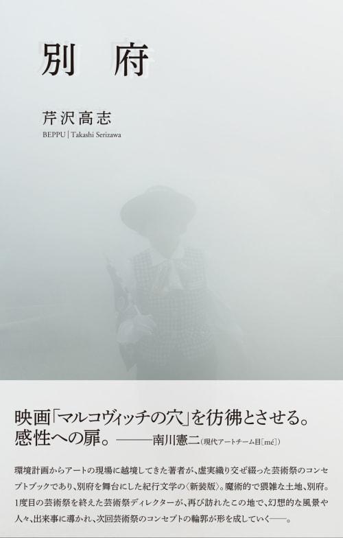adf-web-magazine-new-book-beppu-takashi-serizawa-1