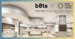 未来の日用品店「New Stand Tokyo」が体験型ストア「b8ta Tokyo – Shinjuku Marui」に期間限定で出品