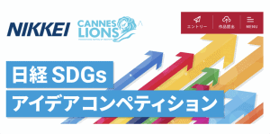 日本経済新聞社「日経SDGsアイデアコンペティション supported by Cannes Lions」の応募募集