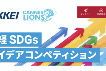 adf-web-magazine-nikkei-sdgs-competition