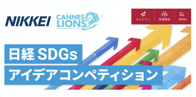 adf-web-magazine-nikkei-sdgs-competition