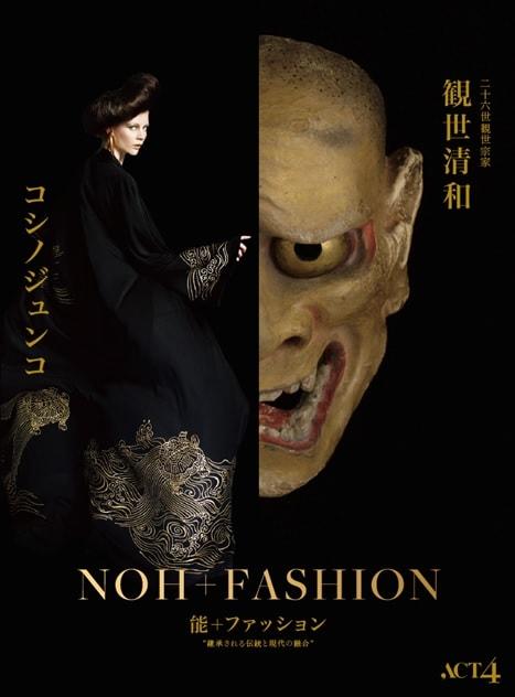 adf-web-magazine-noh-fashion-1