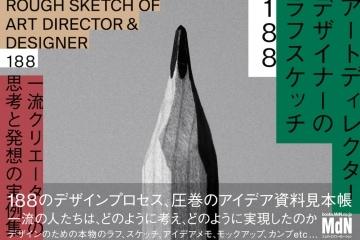 adf-web-magazine-rough-sketch-of-art-director-and-designer-188-1