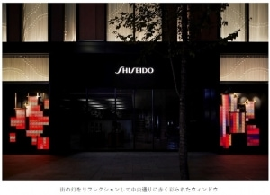 篠田太郎によるインスタレーション 「Your Reflection is Gold」| SHISEIDO THE STORE WINDOW GALLERY