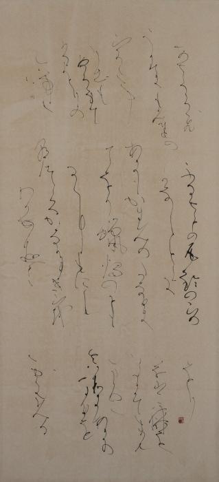 榎倉香邨《芳潤》2009年 帝京大学書道研究所蔵