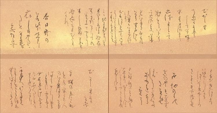 小山やす子《伊勢物語屏風》(部分)2002年 成田山書道美術館蔵