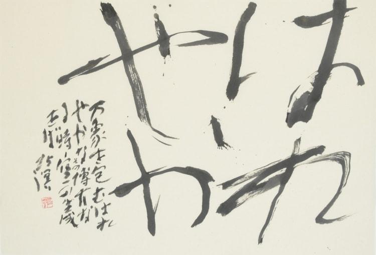 adf-web-magazine-tokyo-metropolitan-art-museum- ueno-artist-project-2020-3