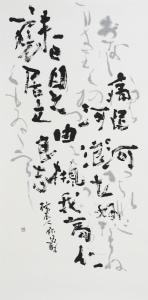 東京都美術館 上野アーティストプロジェクト2020 「読み、味わう現代の書」- 書道家による共演・最新作も展示を開催