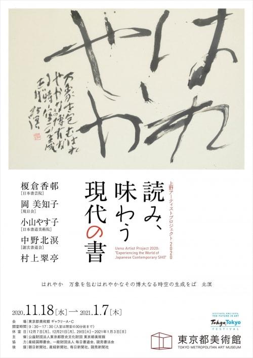 adf-web-magazine-tokyo-metropolitan-art-museum- ueno-artist-project-2020-5