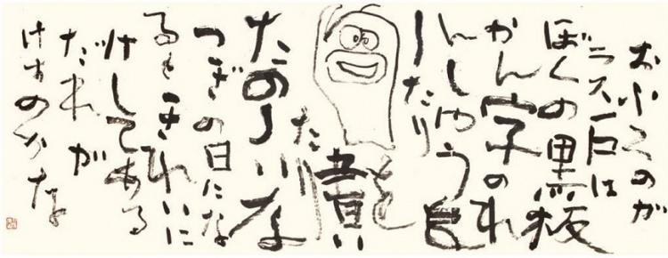村上翠亭《ガラス戸》1967年 大東文化大学蔵