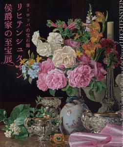 広島県立美術館 - ヨーロッパの宝石箱 リヒテンシュタイン侯爵家の至宝展