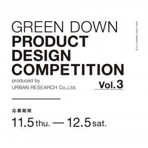 アーバンリサーチ 第3回 GREEN DOWN PRODUCT デザインコンペティション開催