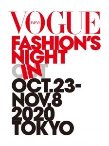 ファッションイベント「VOGUE FASHION'S NIGHT IN 2020」オンラインで開催