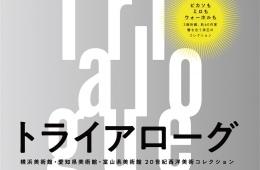 adf-web-magazine-yokohama-trialogue-1