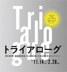 横浜美術館「トライアローグ展」- 3美術館館長そろい踏みでコレクション作品を語りつくす