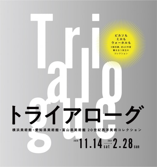 adf-web-magazine-yokohama-trialogue-1