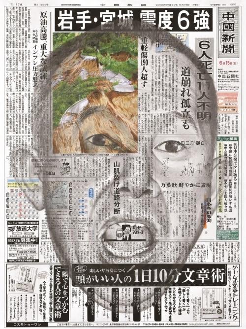 adf-web-magazine-yoshio-yoshimura-sogo-2