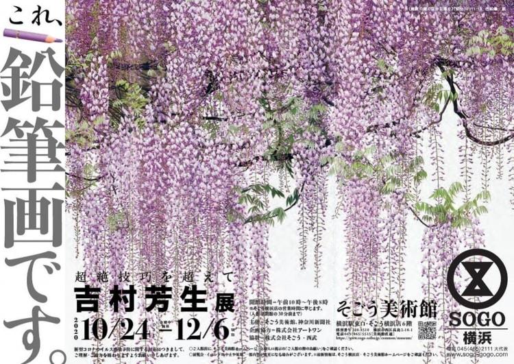 adf-web-magazine-yoshio-yoshimura-sogo-6