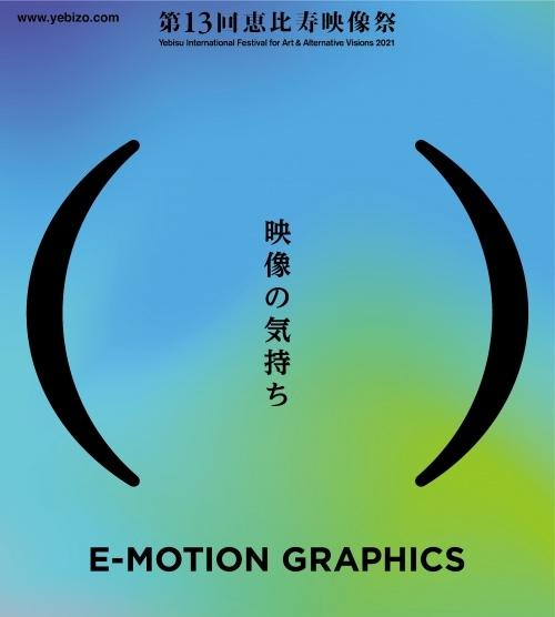 adf-web-magazine-13-ebisu-eizou-matsuri-1.jpg