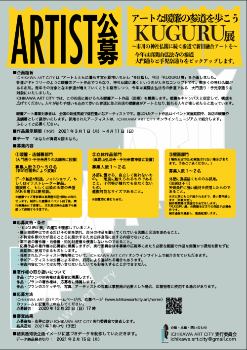 adf-web-magazine-art-competition-kuguru-2