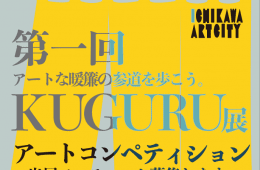 adf-web-magazine-art-competition-kuguru