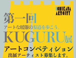 アートコンペティション「KUGURU展 アートな暖簾の参道を歩こう。」作品エントリー募集