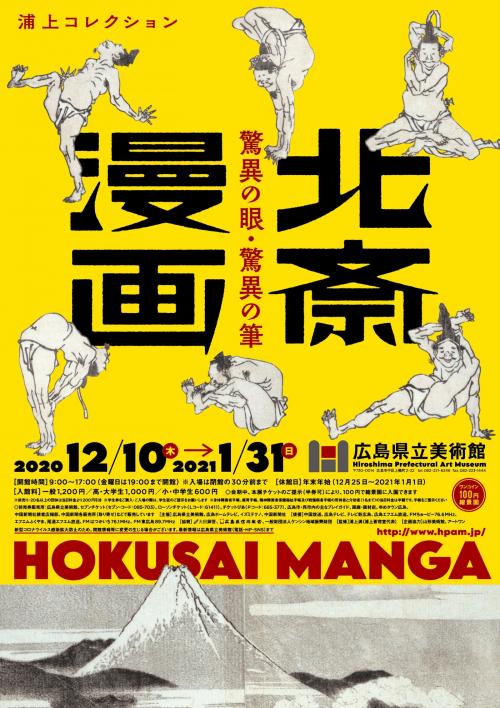 adf-web-magazine-hokusaimannga