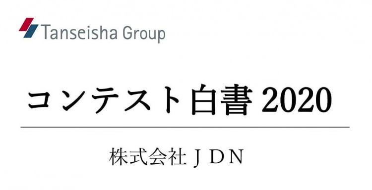 adf-web-magazine-jdn-contest-hakusho-2020