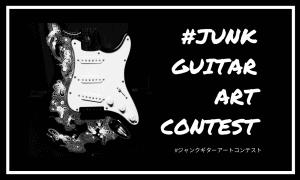 コロナ禍でも楽しめる 「ジャンクギターアートコンテスト」がInstagramで開催