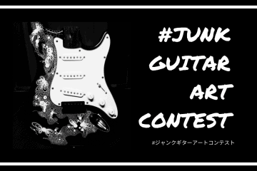 adf-web-magazine-junk-guitar-art-contest