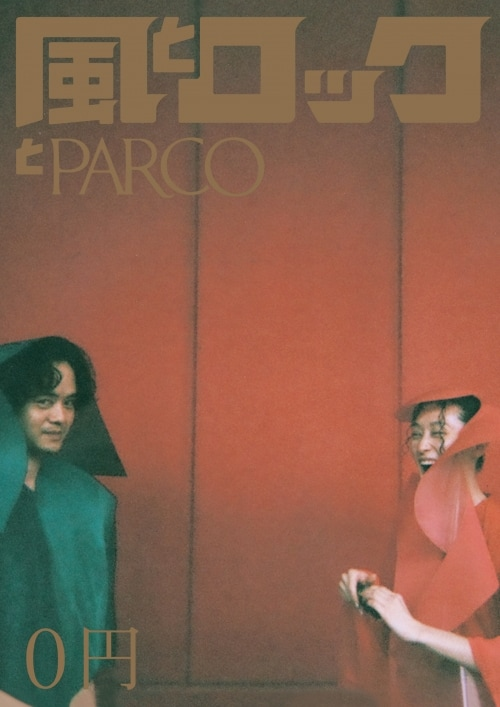 adf-web-magazine-kazetorock-parco