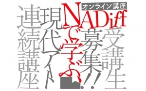 美術手帖×NADiffのオンラインレクチャー「現代アート連続講座」が開催中