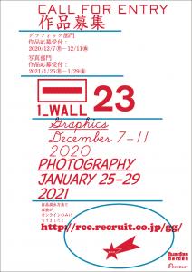 コンペティション|次世代の若手デザイナー・クリエイターを発掘する第23回「1_WALL」作品募集