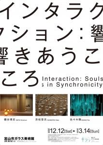 富山市ガラス美術館 企画展「インタラクション: 響きあうこころ」開催