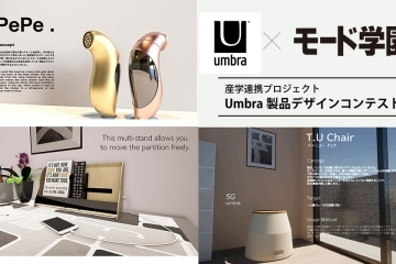 adf-web-magazine-umbra-mode-gakuen-design-competition-1