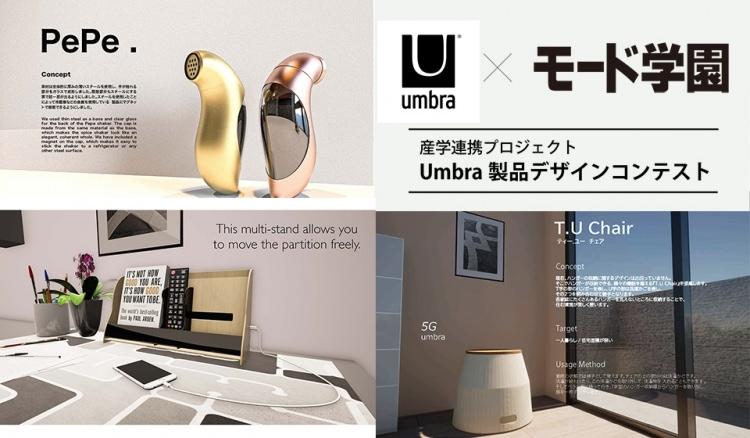 adf-web-magazine-umbra-mode-gakuen-design-competition-1