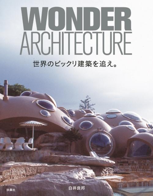 adf-web-magazine-wonder-architecture-4