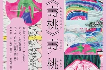 adf-web-magazine-1-wall-momo-manju
