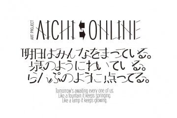 adf-web-magazine-aichi-online-logo