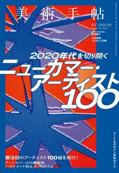 adf-web-magazine-bijutsu-techo-newcomer-artist-100-1