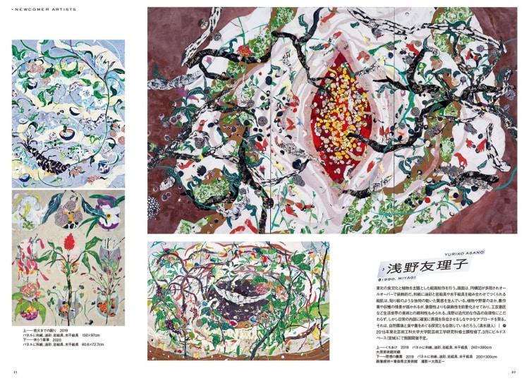 adf-web-magazine-bijutsu-techo-newcomer-artist-100-2
