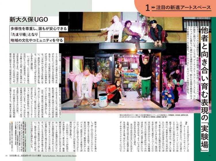 adf-web-magazine-bijutsu-techo-newcomer-artist-100-3