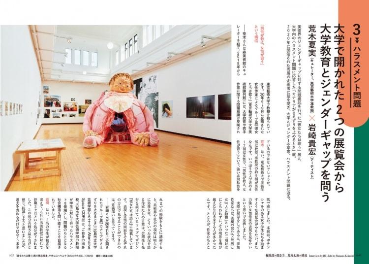 adf-web-magazine-bijutsu-techo-newcomer-artist-100-4