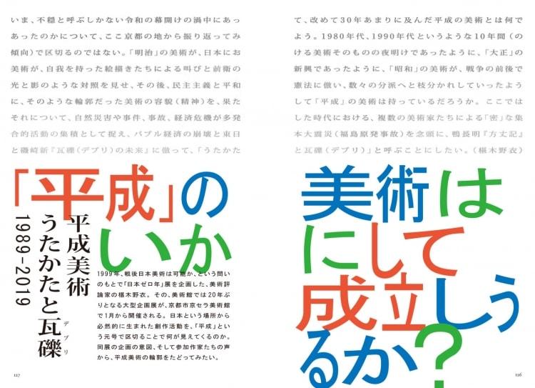 adf-web-magazine-bijutsu-techo-newcomer-artist-100-7